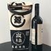Japanese sake labels - A wine bottle bag